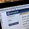 США назвали «ВКонтакте» пиратским ресурсом