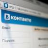 «Вконтакте» внесен в реестр запрещённых сайтов