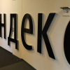 Новый сервис «Яндекс.Радар»