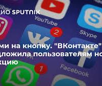 Система распознания звуковых сообщений ВКонтакте